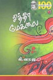 சித்திரை மேகலை - Chithirai Megalai