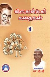 காண்டேகர் கதைகள் - 1 - Khandekar Kadhaikal - 1