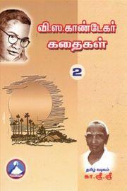 காண்டேகர் கதைகள் - 2 - Khandekar Kadhaikal - 2