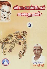 காண்டேகர் கதைகள் - 3 - Khandekar Kadhaikal - 3