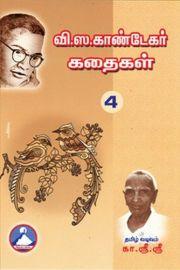 காண்டேகர் கதைகள் - 4 - Condekar Kadhaikal - 4