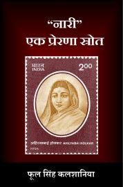 Naari - Ek Prarana Srot