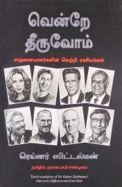 DARE TO BE DIFFERENT AND GROW RICH - Tamil - வென்றே தீருவோம் - சாதனையாளர்களின் வெற்றி ரகசியங்கள்