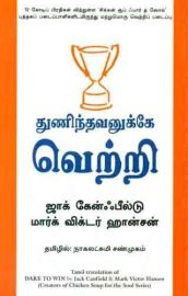 DARE TO WIN - Tamil - துணிந்தவனுக்கே வெற்றி