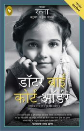 DAUGHTER BY COURT ORDER  - Hindi