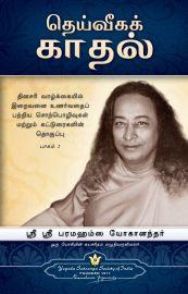THE DIVINE ROMANCE - Tamil - தெய்வீகக் காதல்