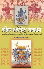 Dakshin Bhashetil Ramayane