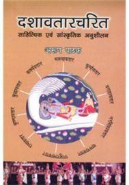 Dashavatarcharit Sahityak Avem Sanskritik Anusheelan