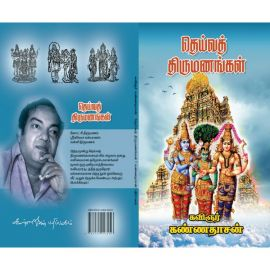 Deivathirumanangal / தெய்வத் திருமணங்கள்