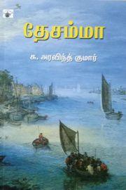 தேசம்மா - Desamma - Dhesamma - Tesamma - Thesamma - Desama - Tesama