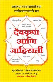 Devkrupa Ani Jahirati