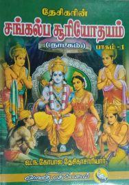 தேசிகரின் சங்கல்ப சூரியோதயம் நாடகம் (பாகம் 1) -வ.ந.கோபால தேசிகாச்சாரியார் - Dhesikarin Sangalpa Sooriyothayam Drama (Part 1)