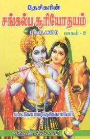 தேசிகரின் சங்கல்ப சூரியோதயம் நாடகம் (பாகம் 2) -வ.ந.கோபால தேசிகாச்சாரியார் - Dhesikarin Sangalpa Sooriyothayam Drama (Part 2)