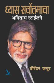 Dhyas Sarwottamacha: Amitabh Stylene