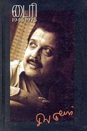 டைரி (1946 - 1975) - Diary (1946 - 1975)