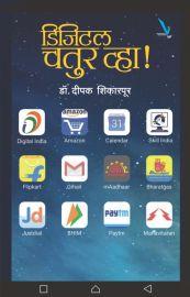 Digital Chatur Vha