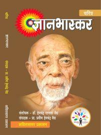 Dnyanbhaskar
