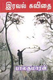 IRAVAL KAVITHAI - இரவல் கவிதை