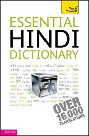 TEACH YOURSELF: ESSENTIAL HINDI DICTIONARY - OVER 16,000 TRANSLATIONS