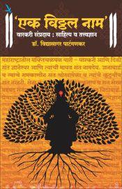 Eak Vitthal Nam Warkari Sampraday : Sahitya va Tatvadnyan