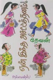 ஏன் இந்த அசட்டுத்தனம் - Yen Intha Asattuthanam