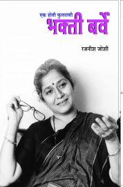 Ek Hoti Fulrani : Bhakti Barve