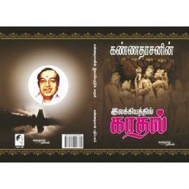 Kannadasanin Elakiathil Kadhal / கண்ணதாசனின் இலக்கியத்தில் காதல்