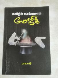 Elidhil Seyyalam Magic by Balaji எளிதில் செய்யலாம் மேஜிக் - பாலாஜி