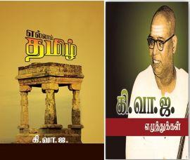 எல்லாம் தமிழ் - Ellam Tamil