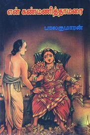 En Kanmani Thaamarai - என் கண்மணித் தாமரை