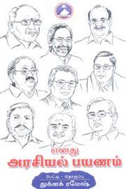 எனது அரசியல் பயணம் - Enathu Arasiyal Payanam