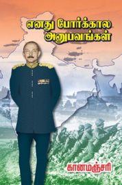 எனது போர்க்கால அனுபவங்கள் - Enathu Porkkaala Anupavangal - Enadu Porkala Anubavangal