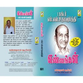 எண்ணங்கள் - டாக்டர் எம்.எஸ்.உதயமூர்த்தி - Ennangal - M.S. Udayamurthy - Audio CD