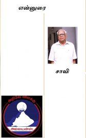 என்னுரை - Ennurai