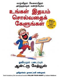 FOLLOW YOUR HEART - Tamil
