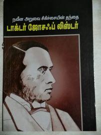 Father of Antiseptic Surgery Dr.Joseph Lister - Naveena Aruvai Sigichaiyin Thanthai Dr.Joseph Lister by V.S.Venkatesan நவீன அறுவை சிகிச்சையின் தந்தை டாக்டர் ஜோசஃப் லிஸ்டர் - வி.எஸ்.வெங்கடேசன்