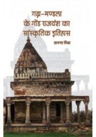 Gada Mandala ke Gond Rajvansha ka Sanskritik Itihas