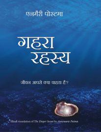 Gahra Rahasya (Hindi)