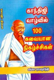 காந்திஜி வாழ்வில் 100 சுவையான நிகழ்ச்சிகள் - கங்கா ராமமூர்த்தி - Gandhiji Vazhvil 100 Suvaiyana Nigazhchigal