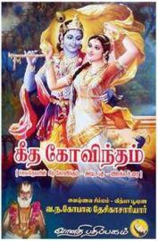 கீத கோவிந்தம் -வ.ந.கோபால தேசிகாச்சாரியார் - Geetha Govindham