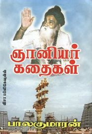 Gnaniyar Kathaigal - ஞானியர் கதைகள்