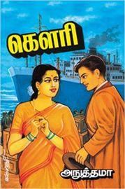 கௌரி - Gowri