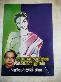Gumasthavin Penthaan by Arignar Anna குமாஸ்தாவின் பெண்தான் - அறிஞர் அண்ணா