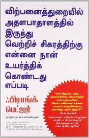 HOW I RAISED MYSELF FROM FAILURE TO SUCCESS IN SELLING - Tamil - விற்பனைத்துறையில் அதளபாதாளத்தில் இருந்து வெற்றிச் சிகரத்திற்கு என்னை நான் உயர்த்திக் கொண்டது எப்படி