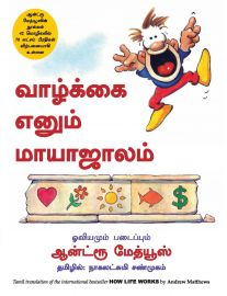 HOW LIFE WORKS - Tamil