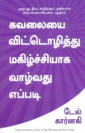 HOW TO STOP WORRYING AND START LIVING - Tamil - கவலையை விட்டொழித்து மகிழ்ச்சியாக வாழ்வது எப்படி - டேல் கார்னகி