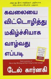 HOW TO STOP WORRYING AND START LIVING - Tamil - கவலையை விட்டொழித்து மகிழ்ச்சியாக வாழ்வது எப்படி