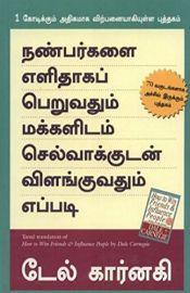 HOW TO WIN FRIENDS AND INFLUENCE PEOPLE - Tamil -  நண்பர்களை எளிதாக பெருவதும் மக்களிடம் செல்வாக்குடன் விளங்குவதும் எப்படி