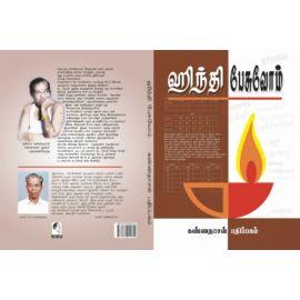 Hindi Pesuvom / ஹிந்தி பேசுவோம்
