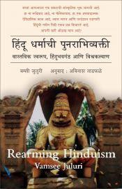Hindu Dharmachi Punrabhivyakti
